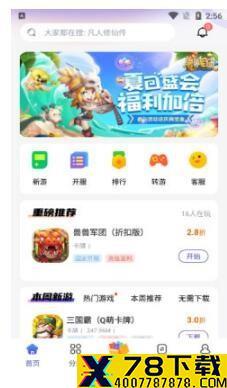 28折手游app下载_28折手游app最新版免费下载