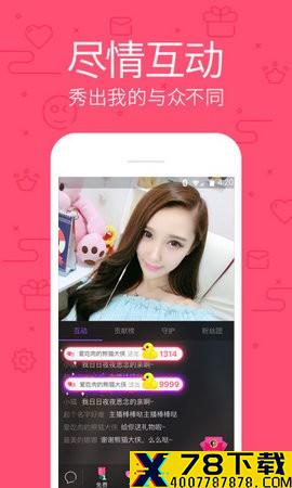 9uu直播app下载_9uu直播app最新版免费下载