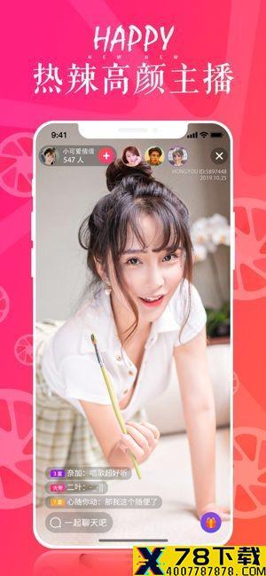 密爱直播app下载_密爱直播app最新版免费下载