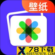 超酷壁纸大全app下载_超酷壁纸大全app最新版免费下载