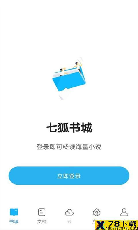 七狐阅读app下载_七狐阅读app最新版免费下载