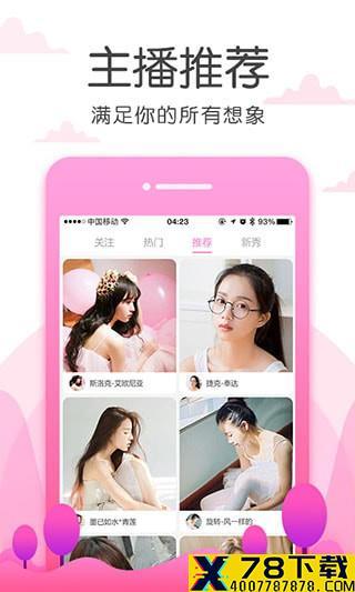 小小姐直播app下载_小小姐直播app最新版免费下载