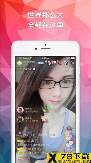 花子直播app下载_花子直播app最新版免费下载