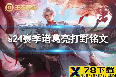 《王者荣耀》s24赛季诸葛
