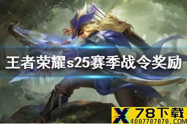 《王者荣耀》s25赛季战令