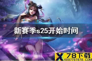 《王者荣耀》新赛季s25开