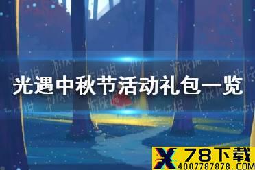 《光遇》中秋节活动礼包一