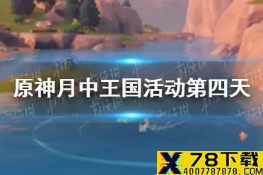 《原神手游》月中王国活动