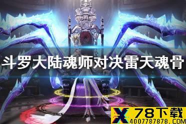 《斗罗大陆魂师对决》雷天魂骨选择 雷天魂骨推荐怎么玩?