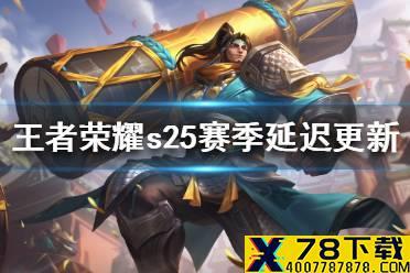 《王者荣耀》s25赛季延迟