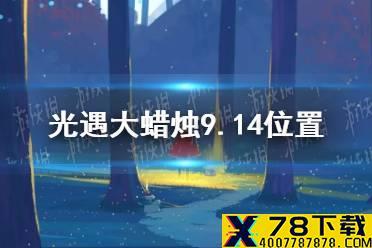 《光遇》大蜡烛9.14位置 9