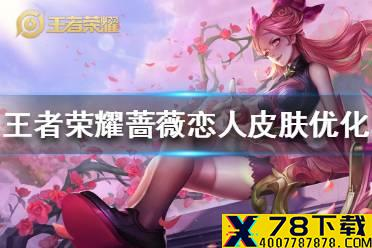 《王者荣耀》蔷薇恋人皮肤优化 蔷薇恋人皮肤海报优化怎么样怎么玩?