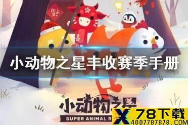 《小动物之星》丰收赛季手