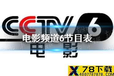 电影频道6节目表9月18日 cctv6节目表9.18怎么玩?