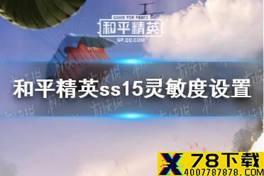 《和平精英》ss15灵敏度设置推荐 2021年ss15最稳灵敏度推荐怎么玩?