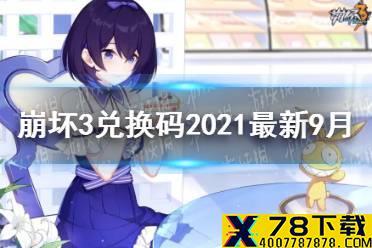 《崩坏3》兑换码2021最新9月18日 最新9月可用兑换码分享怎么玩?