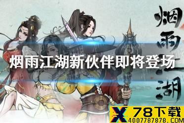 《烟雨江湖》新伙伴即将登场 丐武圣背景介绍怎么玩?