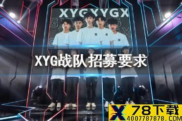 XYG战队招募要求 XYG战队开启队员招募怎么玩?