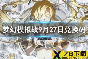《梦幻模拟战》兑换码9月2