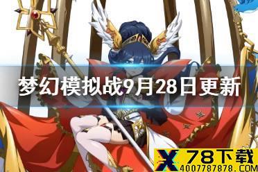 《梦幻模拟战》9月28日更