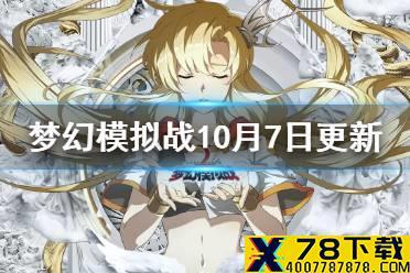 《梦幻模拟战》10月7日更