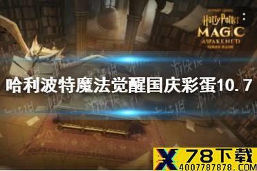 《哈利波特魔法觉醒》国庆