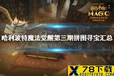 《哈利波特魔法觉醒》第三