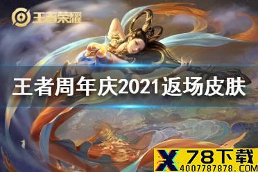 《王者荣耀》周年庆2021返
