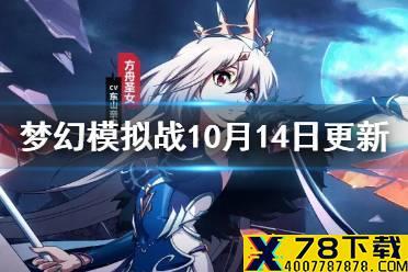 《梦幻模拟战》10月14日更新介绍 文森特皮肤神隐微醺上线怎么玩?